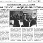 istoria-sxoleiou13