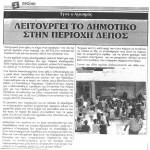 istoria-sxoleiou15