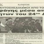 istoria-sxoleiou30