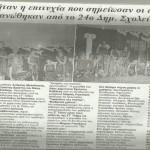istoria-sxoleiou31