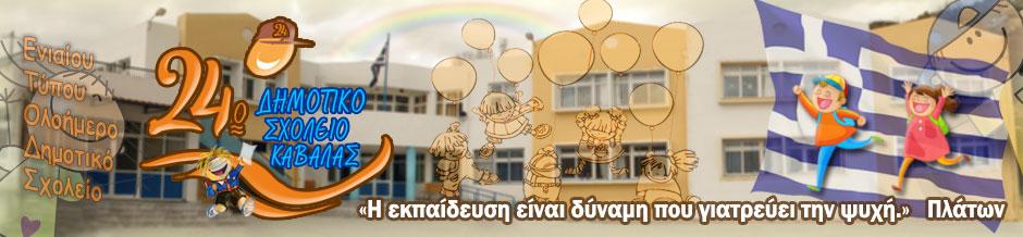 24ο ΔΗΜΟΤΙΚΟ ΣΧΟΛΕΙΟ ΚΑΒΑΛΑΣ